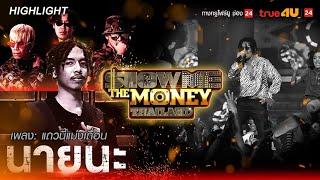 แถวนี้แม่งเถื่อน   นายนะ   Show Me The Money Thailand EP.12