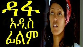 Repeat youtube video Dafa - Ethiopian Amharic Latest Movie