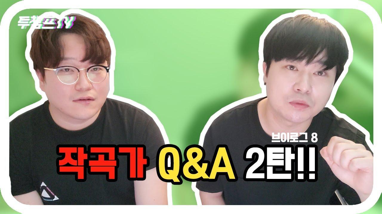 작곡가 투챔프 브이로그#08_작곡가 Q&A 2탄! 여러분들이 궁금해하던 모든 것!