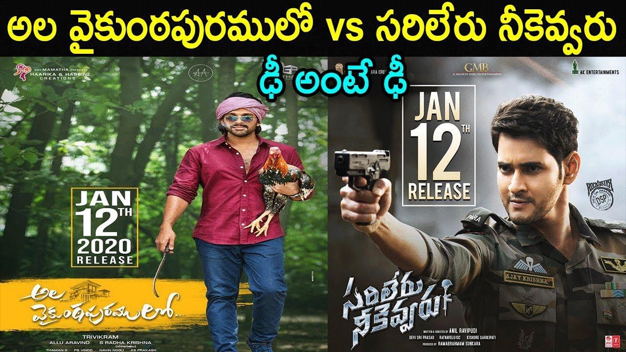 Ala Vaikunthapurramuloo VS Sarileru Neekevvaru Movies Release Update | Allu Arjun | Mahesh Babu