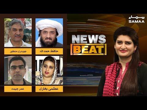 Shahbaz Sharif ki Zamanat | News Beat | Paras Jahanzeb | 24 Feb 2019