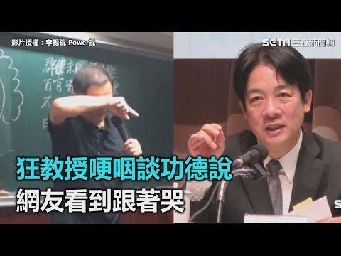 狂教授談「功德說」激動哽咽 網友:看到跟著流淚了|三立新聞網SETN.com