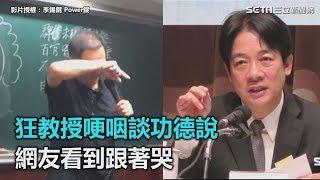狂教授談「功德說」激動哽咽 網友:看到跟著流淚了 三立新聞網SETN.com