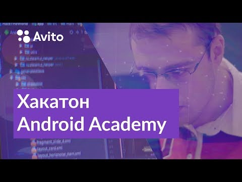 Хакатон Android Academy: как это было | Android Academy