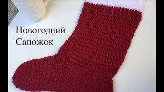 Вязание крючком- сапожок на Рождество