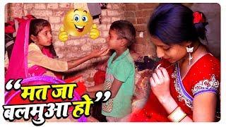 बहे लागी नैना से लोर - #Comedy Video - (आँखो मे आँसू ला देने वाला विडियो) - मत जा बलमुआ हो