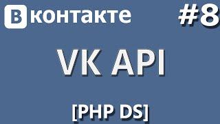 VK API [PHP Devel Studio] [Урок #8] - Онлайн и Оффлайн (Функция)