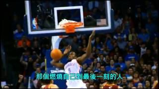 NBA勵志的一刻 - 全力以赴 (中文字幕)