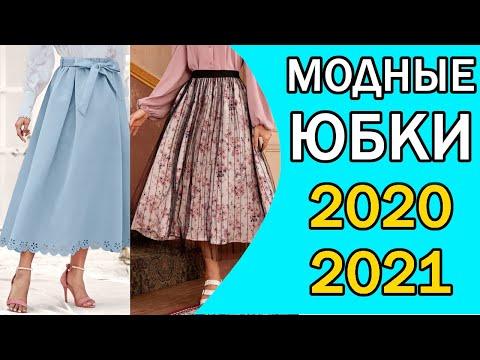 Очень МОДНЫЕ ЮБКИ 2020/2021! Новая Коллекция!