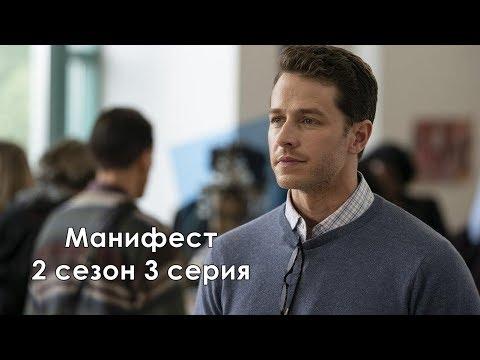 Манифест 2 сезон 3 серия - Промо с русскими субтитрами (Сериал 2018) // Manifest 2x03 Promo