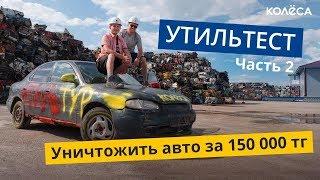 Уничтожили Hyundai за 150 000 // Утильтест гнилого ведра. До талого! Часть 2 // Kolesa.kz Inside
