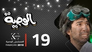 مسلسل الوصية | الحلقة التاسعة عشر  | AL Wasseya Episode 19