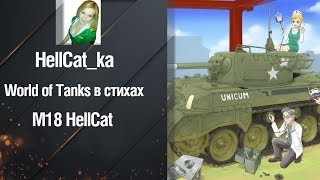 World of Tanks в стихах М18 HellCat - от HellCat_ka [World of Tanks]