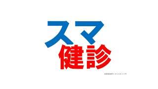 スマ健診 乳幼児版ダイジェスト(診察&保護者アプリ)