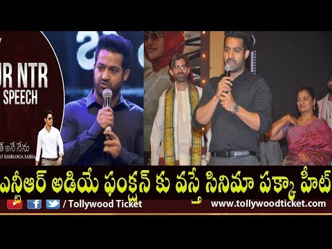 The most Power Full Leg in Jr. NTR ..||  NTR || Tollywood Ticket
