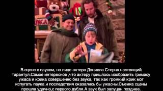 10 Фактoв о фильме Один Дома