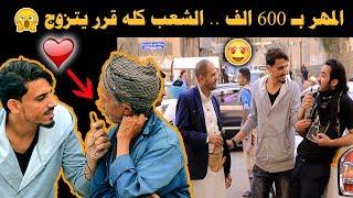 تخفيض المهور حقيقه ام خيال شاهد عشان تعرف 🤔 | شعب قلبه عامر بالإيمان 😂