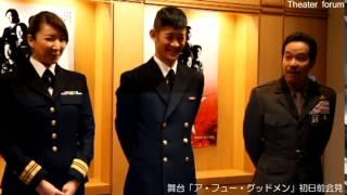 舞台『ア・フュー・グッドメン』1/2 初日前会見より出席者から挨拶 【出...