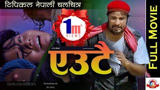 को रुदैन होला यस्तो Movie हेरेपछि, Eautai | New Nepali Full Movie 2018 | Ft. Dev Nepal, Sapana KC