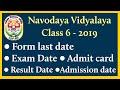 NAVODAYA VIDYALAYA CLASS 6 EXAM DATE, ADMIT CARD DOWNLOAD, RESULT DATE