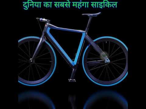 दुनिया का सबसे महंगा साइकिल   World's most expensive bicycle  #shorts thumbnail