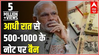 full speech rs 500 rs 1 000 notes declared illegal from midnight pm modi