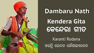 Karanti Rodana Kausalya Nandana | Kendera (Jogi) Gita | Dambaru Nath