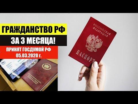 Законопроекты рф о приобретении гражданства принятые в июле 2020