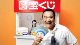 CM 西田敏行 サマージャンボ宝くじ 2011 サマージャンボ宝くじ 2011 15s...