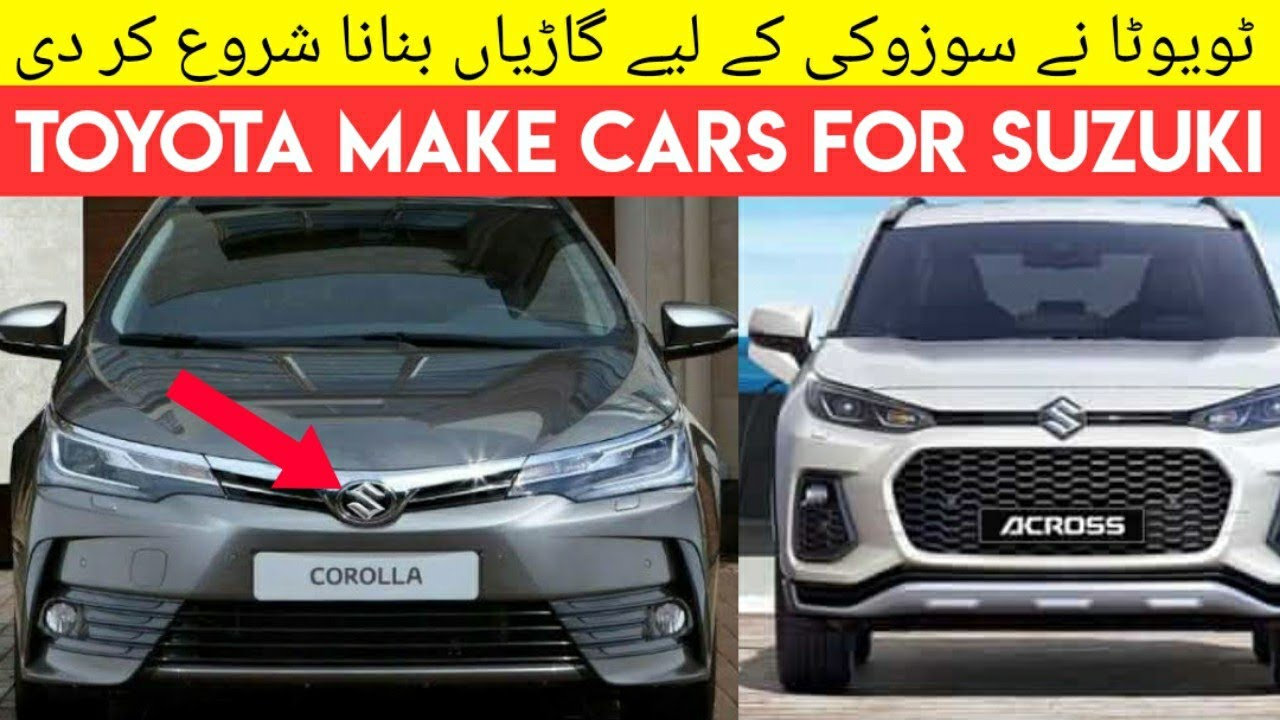 Toyota Make Cars For Suzuki Now | Toyota Suzuki New Cars | CarsMaster