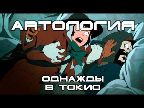 Однажды в токио мультфильм 2003 актеры