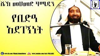 Ye Bida Adegegninet | Sheikh Mohammed Hamidiin