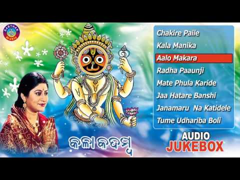 Kala Kadamba Odia Krushna Bhajans Full Audio Songs Juke Box || Namita Agrawal || Sarthak Music