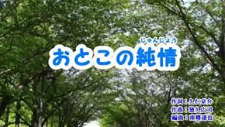 『おとこの純情』辰巳ゆうと カラオケ 2019年3月27日発売