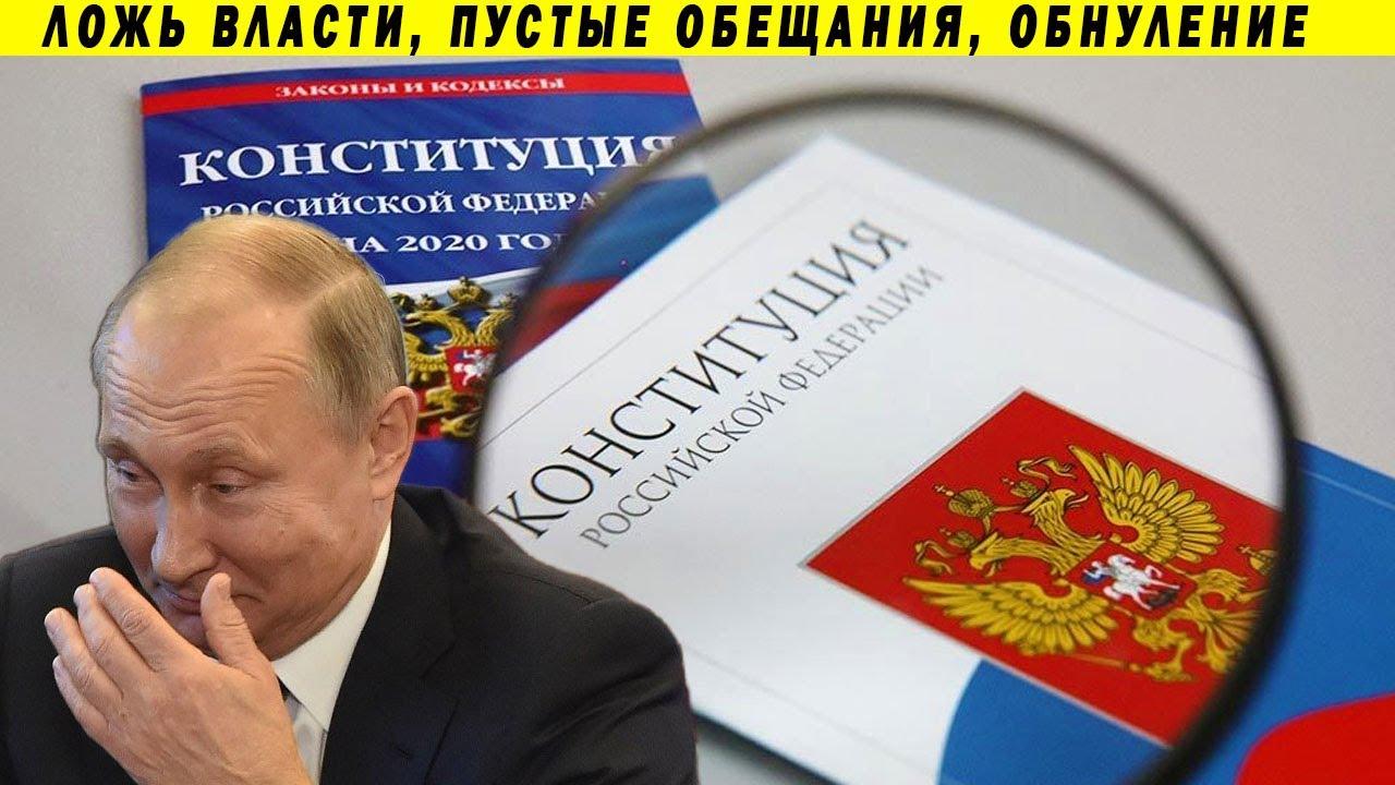 Всё о ПОПРАВКАХ за 30 минут ГОЛОСОВАНИЕ 1 ИЮЛЯ Конституция, Обнуление сроков Путина