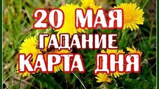Гадание на 20 МАЯ 2017 года на ТАРО - КАРТА ДНЯ