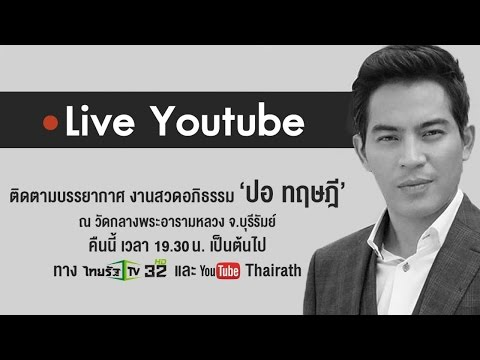 "Live : บรรยากาศสวดพระอภิธรรม ""ปอ ทฤษฎี"" จ.บุรีรัมย์ | 23 ม.ค.59 | ThairathTV [Full]"