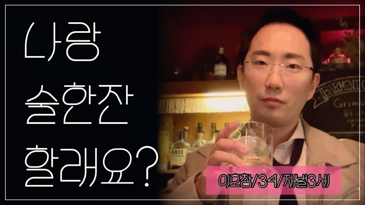 [B대면데이트]#2. 두번째 데이트 이호창/34/재벌3세