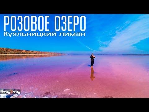 Кроваво Розовое Озеро - Куяльницкий лиман. Way2way Загадки, Легенды и Мифы