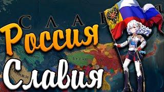 СЛАВИЯ/РОССИЯ - Europa Universalis 4: Путь к России №18