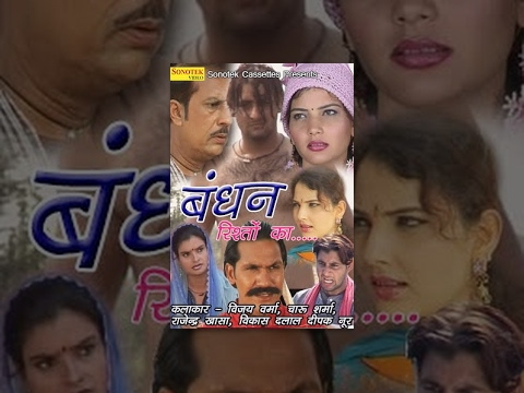 Bandhan Rishto Ka || Vijay Verma || बंधन रिश्तों का || Hindi Full Movies