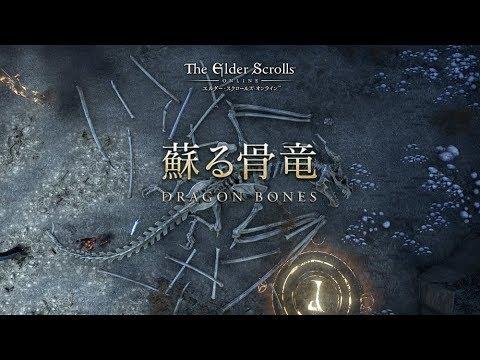 #38【ESO日本語版】蘇る竜骨/DRAGON BONES実裝記念動畫 - YouTube