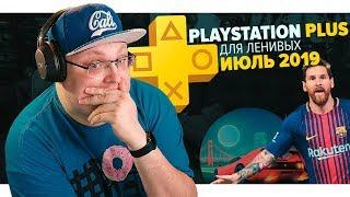 PlayStation Plus Для Ленивых – Июль 2019