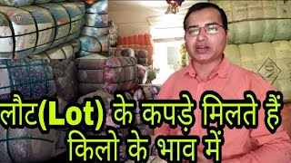 Buy Branded Shirts, T- Shirt, Jeans & Ladies Clothes @ Kilo // ₹10 में खरीदे ₹200 में बेचे