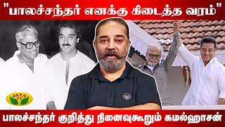Kamal Haasan | KB90 Jaya Tv