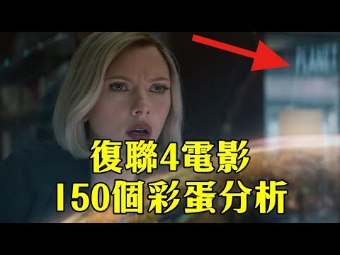 復仇者聯盟4終局之戰「150個彩蛋分析」|電影分析Avengers Endgame-150 easter eggs