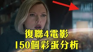 Download 復仇者聯盟4終局之戰「150個彩蛋分析」Avengers Endgame-150 easter eggs Mp3 and Videos
