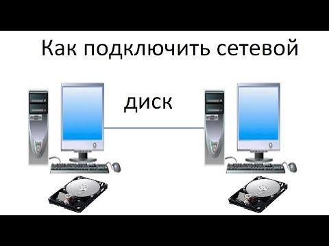 Как добавить сетевой диск в Windows 7,8,10