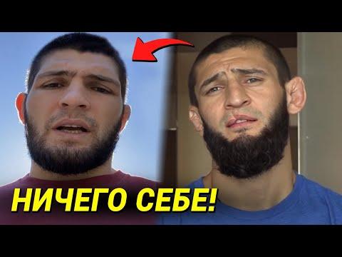 ОГООО! Хабиб сделал важное ЗАЯВЛЕНИЕ / Хамзат Чимаев заявил про следующий бой!