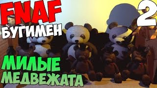 - FNAF BOOGEYMAN БУГИМЕН 2 МИЛЫЕ МЕДВЕЖАТА